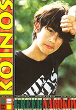 Cover Koinos 44